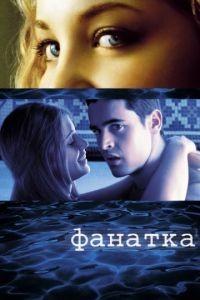 Фанатка / Swimfan (2002)