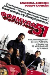 Формула 51 / The 51st State (2001)
