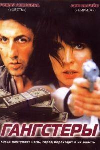 Гангстеры / Gangsters (2002)