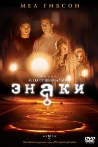 Знаки / Signs (2002)