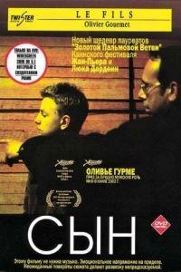 Сын / Le fils (2002)