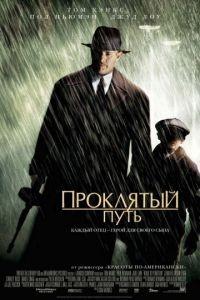 Проклятый путь / Road to Perdition (2002)