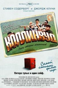 Добро пожаловать в Коллинвуд / Welcome to Collinwood (2002)