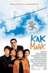 Как Майк / Like Mike (2002)