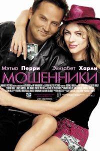 Мошенники / Serving Sara (2002)