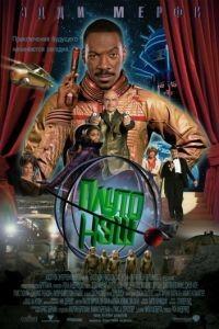 Приключения Плуто Нэша / The Adventures of Pluto Nash (2002)