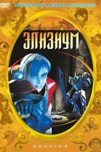 Элизиум / Elysium (2002)