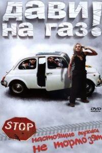 Дави на газ! / Gamle mnd i nye biler (2002)