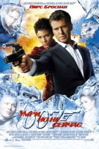 Умри, но не сейчас / Die Another Day (2002)