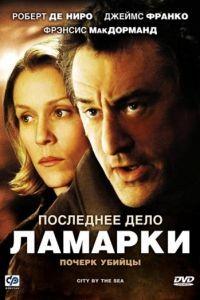 Последнее дело Ламарки / City by the Sea (2002)