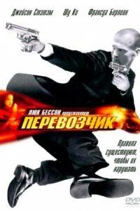 Перевозчик / The Transporter (2002)