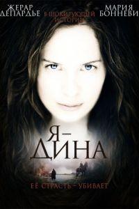 Я – Дина / I Am Dina (2002)