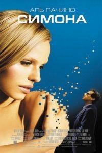 Симона / S1m0ne (2002)