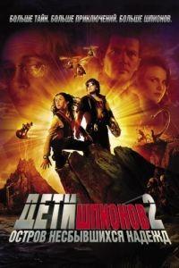 Дети шпионов 2: Остров несбывшихся надежд / Spy Kids 2: Island of Lost Dreams (2002)