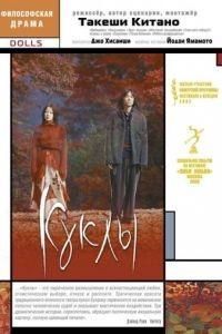 Куклы / Dolls (2002)