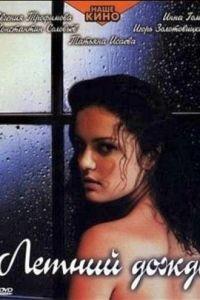 Летний дождь (2002)