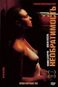 Необратимость / Irrversible (2002)