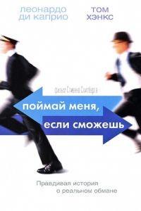 Поймай меня, если сможешь / Catch Me If You Can (2002)