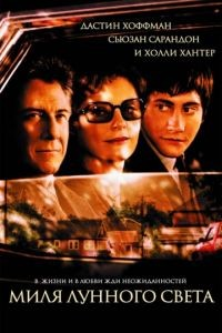 Миля лунного света / Moonlight Mile (2002)