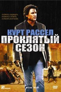 Проклятый сезон / Dark Blue (2002)
