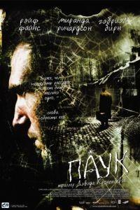 Паук / Spider (2002)
