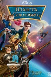 Планета сокровищ / Treasure Planet (2002)