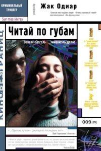Читай по губам / Sur mes lvres (2001)