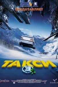 Такси 3 / Taxi 3 (2003)