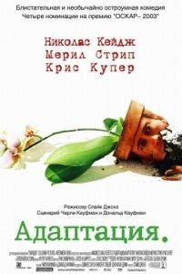 Адаптация / Adaptation. (2002)
