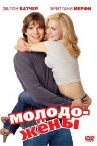 Молодожены / Just Married (2003)