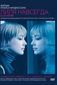 Лиля навсегда / Lilja 4-ever (2002)