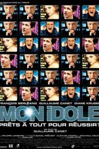 Как скажешь / Mon idole (2002)