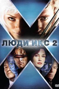 Люди Икс 2 / X2 (2003)