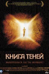 Книга теней / Malfique (2002)