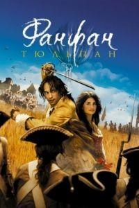 Фанфан-тюльпан / Fanfan la Tulipe (2003)