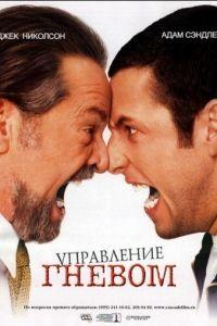 Управление гневом / Anger Management (2003)
