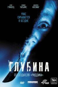 Глубина / Below (2002)