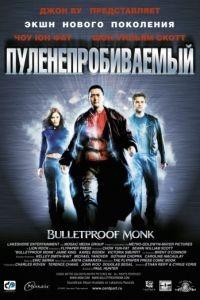 Пуленепробиваемый / Bulletproof Monk (2003)