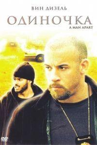 Одиночка / A Man Apart (2003)