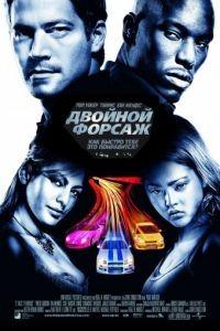 Двойной форсаж / 2 Fast 2 Furious (2003)