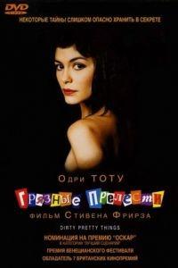 Грязные прелести / Dirty Pretty Things (2002)
