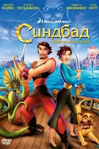 Синдбад: Легенда семи морей / Sinbad: Legend of the Seven Seas (2003)