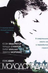 Молодой Адам / Young Adam (2002)