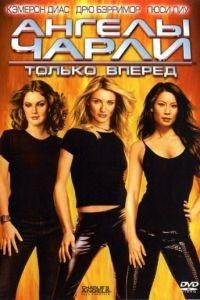 Cмотреть Ангелы Чарли 2: Только вперед / Charlie's Angels: Full Throttle (2003) онлайн в Хдрезка качестве 720p