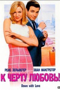 К черту любовь / Down with Love (2003)