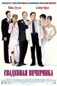 Свадебная вечеринка / The In-Laws (2003)