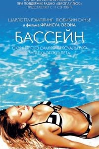 Бассейн / Swimming Pool (2002)