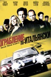 Cмотреть Ограбление по-итальянски / The Italian Job (2003) онлайн в Хдрезка качестве 720p