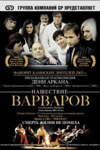 Нашествие варваров / Les invasions barbares (2003)