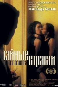 Тайные страсти / Choses secrtes (2002)